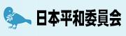 日本平和委員会