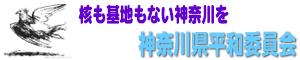 神奈川県平和委員会