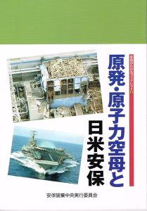原発・原子力空母と日米安保